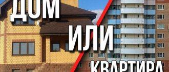 Дом или квартира, сложности выбора