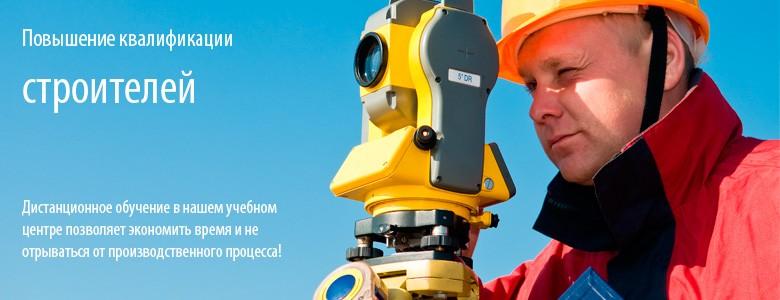 Почему стоит проходить повышение квалификации строителей