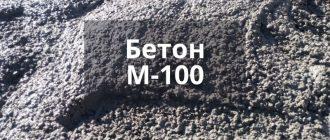 Свойства бетона марки м100 и сферы его применения