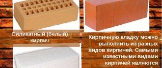 Особые свойства силикатного кирпича
