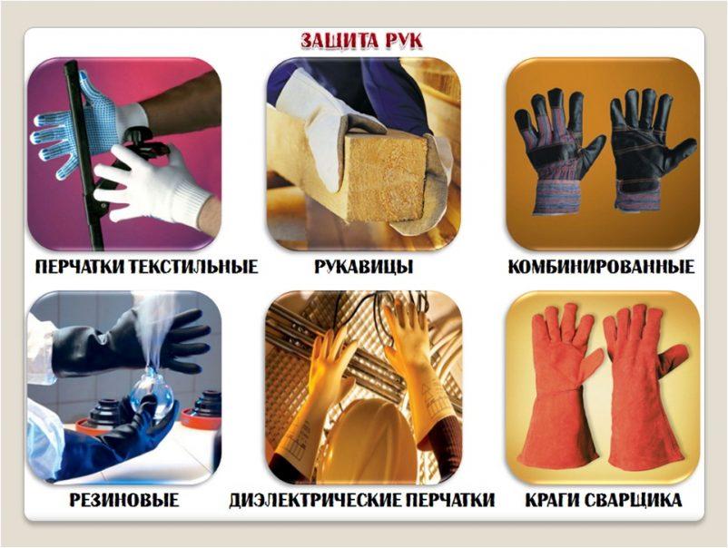 Виды рабочих перчаток и их грамотный выбор