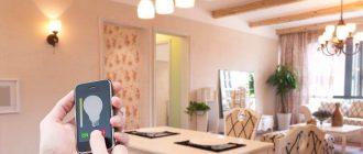 Как управлять освещением в доме