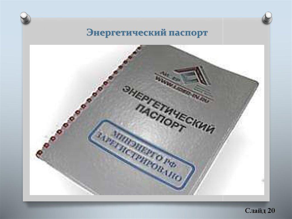Характеристика энергетического паспорта